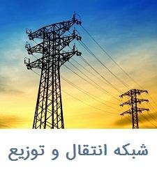 شبکه انتقال و توزیع