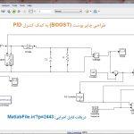 طراحی چاپر بوست (BOOST) به کمک کنترل PID