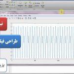 آموزش نکات مهم پردازش سیگنال در نرم افزار متلب